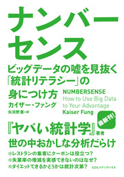 Numbersense_japanese_cover